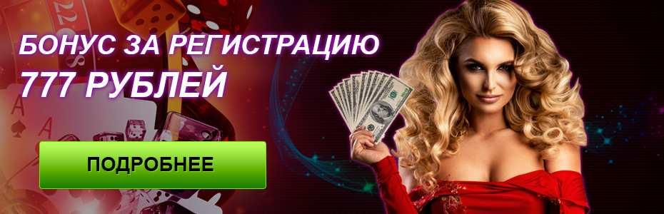 получить бонус 777 рублей за регистрацию в Азино777